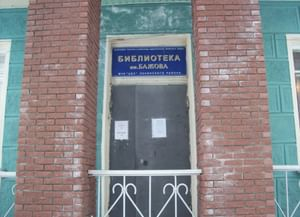 Библиотека-филиал им. П. П. Бажова