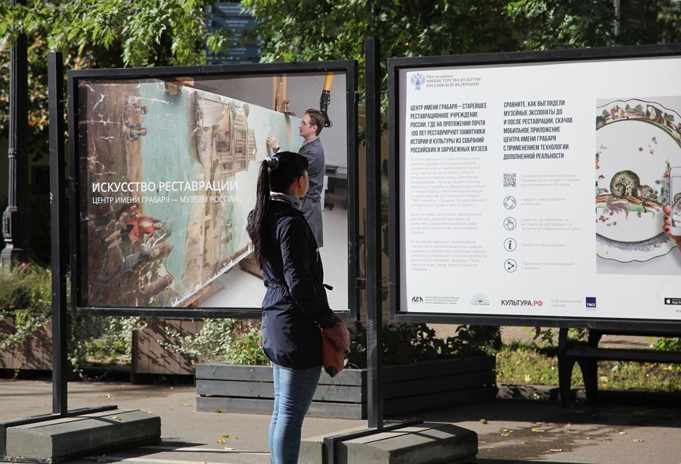 Фотовыставка «Искусство реставрации. Центр имени Грабаря – музеям России». Галерея 1