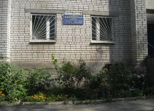 Библиотека-филиал им. А. А. Блока