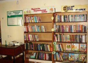 Библиотека-филиал № 3 г. Новоалтайск
