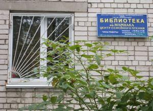 Детская библиотека-филиал им. С. Я. Маршака