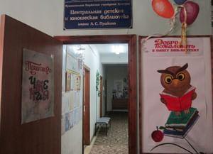 Центральная детская и юношеская библиотека им. А. С. Пушкина
