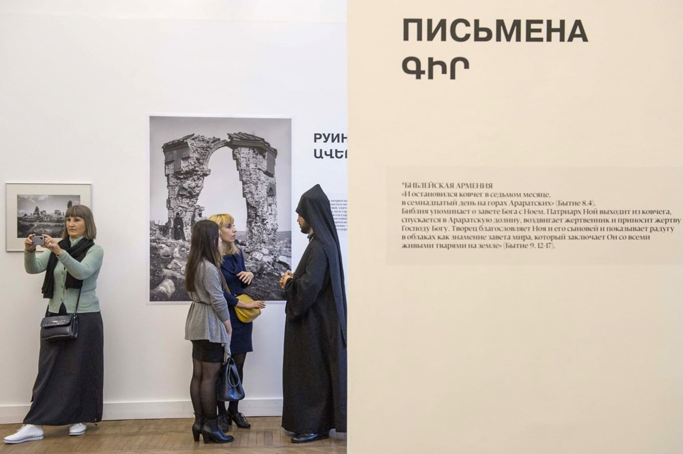 """Открытие выставки """"Армения по Мандельштаму. Фотографии Армении начала ХХ века»."""
