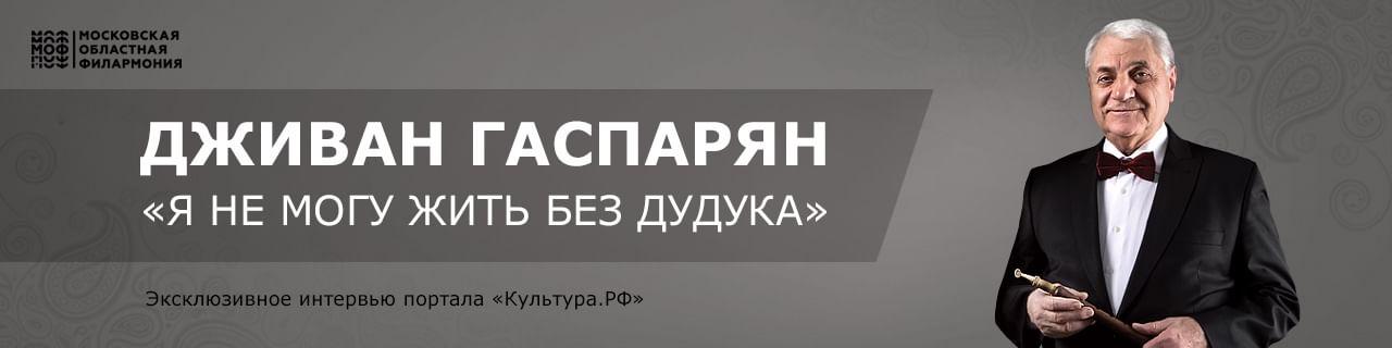 Дживан Гаспарян: «Я не могу жить без дудука»