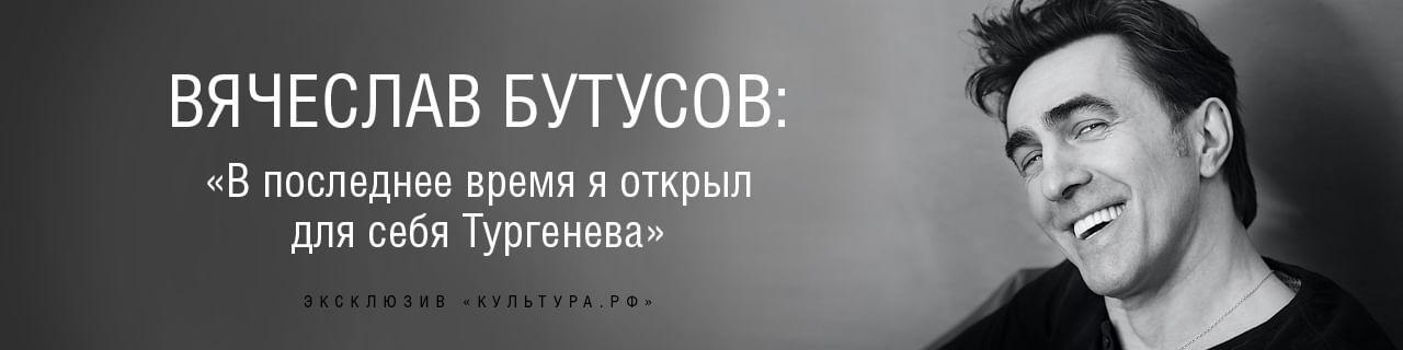 Вячеслав Бутусов: «В последнее время я открыл для себя Тургенева»