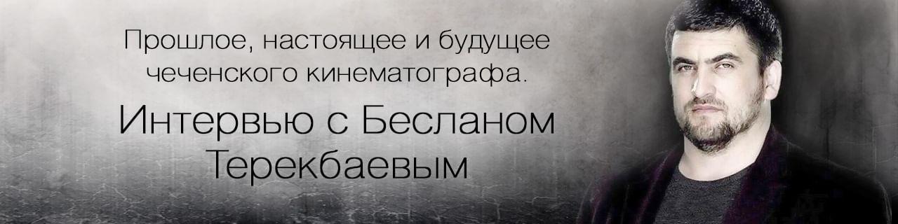 Глава «Чеченфильма» Беслан Терекбаев: «Назидательный тон детям не нравится»