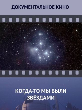Когда-то мы были звездами