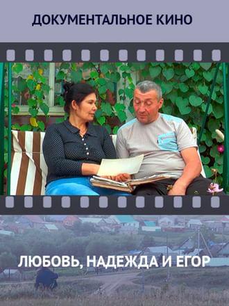 Любовь, Надежда и Егор
