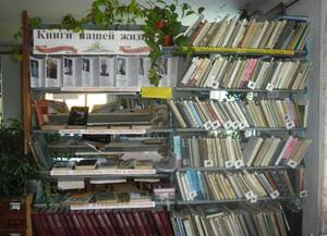 Новоозернинская поселенческая библиотека-филиал