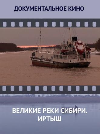 Великие реки Сибири. Иртыш
