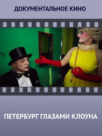 Петербург глазами клоуна