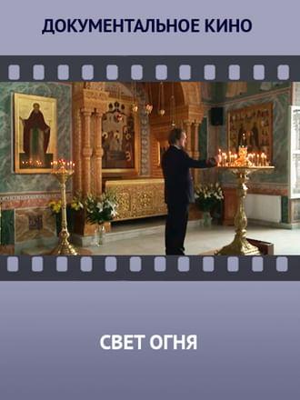 «Свет огня». Несколько страниц из жизни преподобного Сергия Радонежского