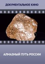 Алмазный путь России