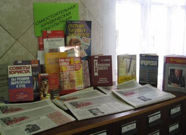 Правовые чтения, посвященные Дню права