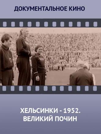 Хельсинки-1952: Великий почин