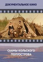 Саамы Кольского полуострова