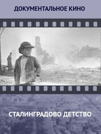 Сталинградово детство