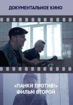 «Панк против!» Фильм второй