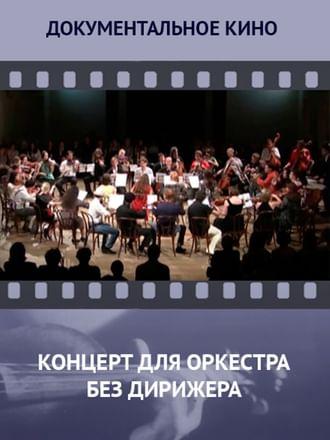 Концерт дляоркестра бездирижера