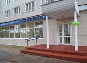 Библиотека-филиал № 10 им. И. А. Куратова