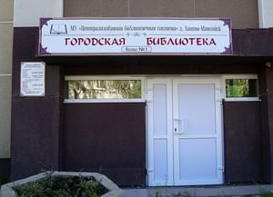 Библиотека № 1 г. Ханты-Мансийска