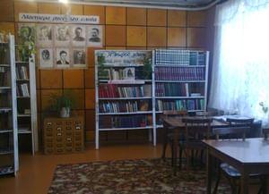Семеновская сельская библиотека