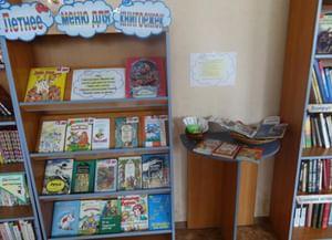 Детская библиотека им. К. М. Станюковича