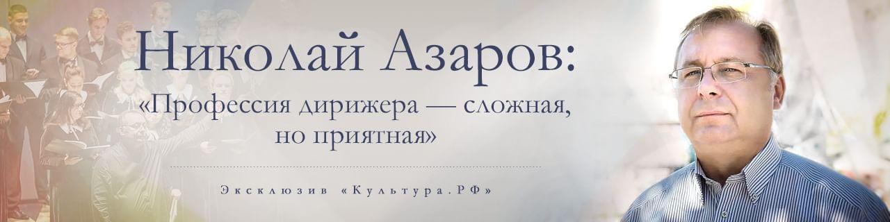 Николай Азаров: «Профессия дирижера — сложная, но приятная»