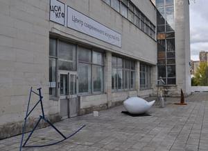 Центр современного искусства КГФ при МПГУ