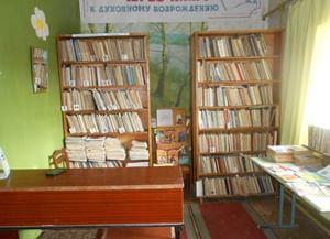 Муравьищенская сельская библиотека-филиал № 18