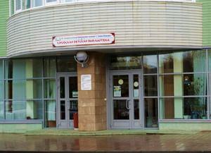 Детская библиотека г. Ханты-Мансийска