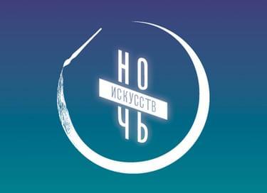 Ночь искусств в Акбулакском историко-краеведческом музее имени И. П. Редько