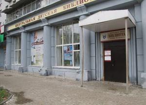 Центральная районная детская библиотека им. О. Кошевого