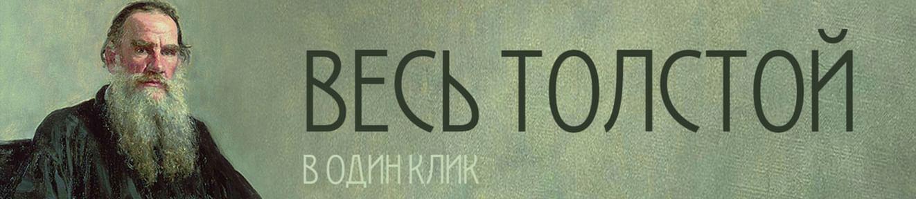 Весь Толстой в один клик