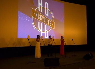 Ночь искусств в кинотеатре «Кубань»