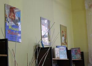 Детская библиотека № 3 им. А. Линдгрен