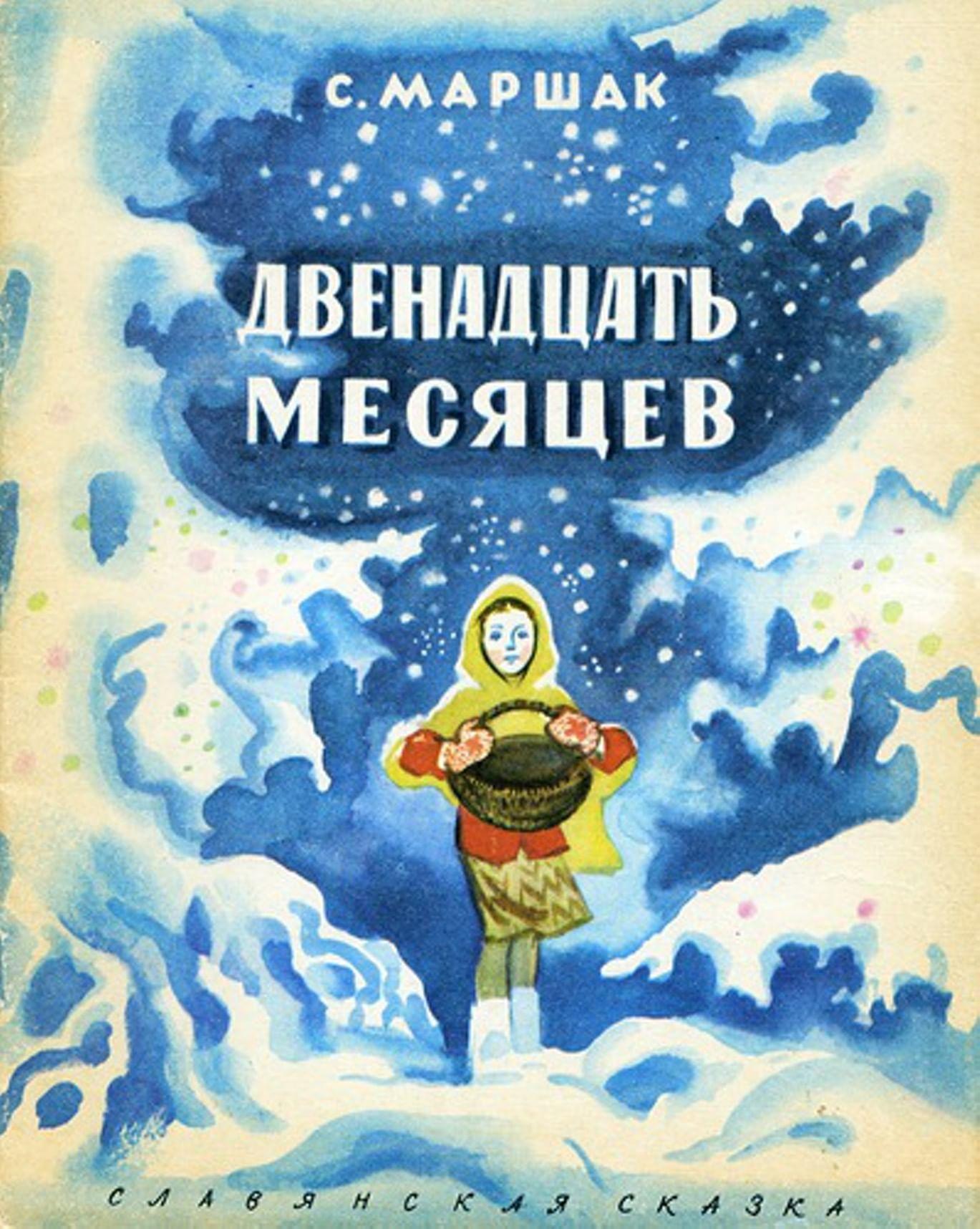 Самуил Маршак. Галерея 2
