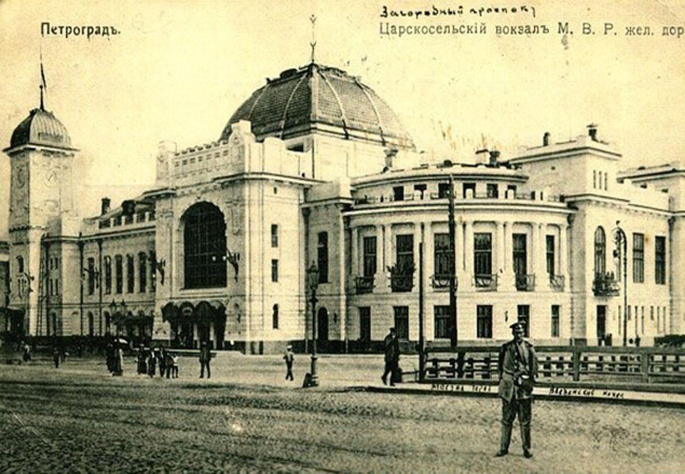 Царскосельский вокзал