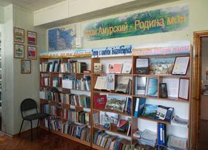 Муниципальная библиотека с. Белогорье