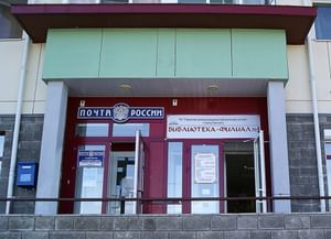 Библиотека № 5 г. Ханты-Мансийска