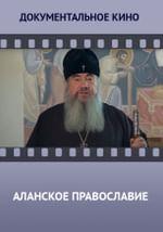 Аланское православие