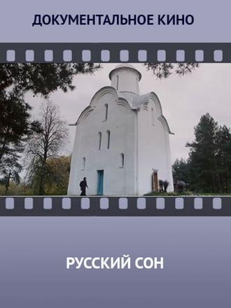 Русский сон