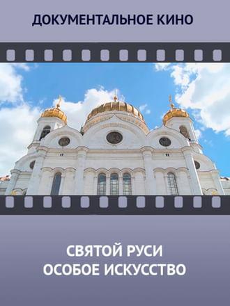 Святой Руси особое искусство