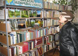 Зикеевская сельская библиотека