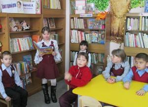 Модельная библиотека семейного чтения г. Калтан
