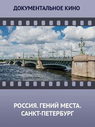 Россия. Гений места. Санкт-Петербург