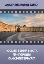 Россия. Гений места. Пригороды Санкт-Петербурга