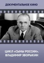 Цикл «Сыны России». Русский подарок Америке Владимир Зворыкин