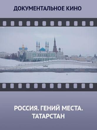 Гений места татарстан смотреть