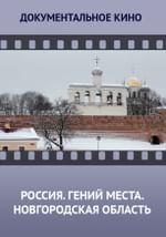 Россия. Гений места. Новгородская область